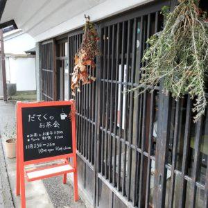 開所記念「だてくのお茶会」を開催しました。
