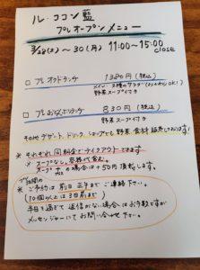 3月28日〜30日【カフェ&ショップ「Le Cocon 藍】 プレオープン!