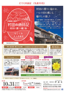 第2回【村田の歳時記】開催のお知らせ
