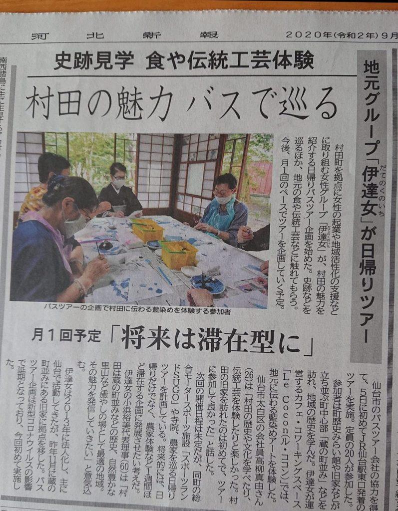 河北新報に「村田の歳時記」の記事を掲載していただきました。