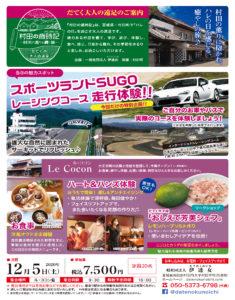 12/5(土)【村田の歳時記】参加者募集中!