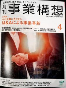 月刊「事業構想」2021年4月号掲載